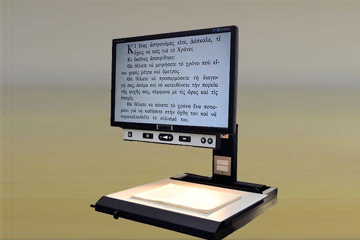 Ηλεκτρονικοί Μεγεθυντές Ανάγνωσης