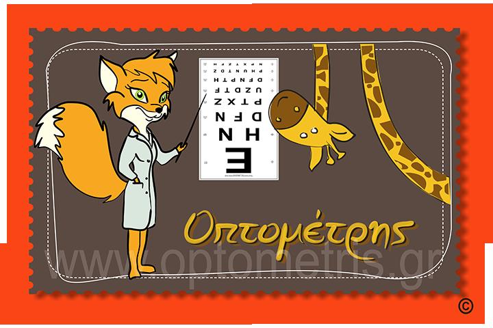 Eιδική στη Χαμηλή Όραση Οπτομέτρης